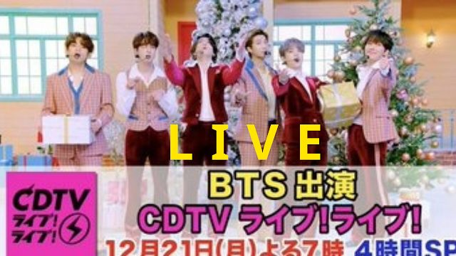 BTS Christmas Special